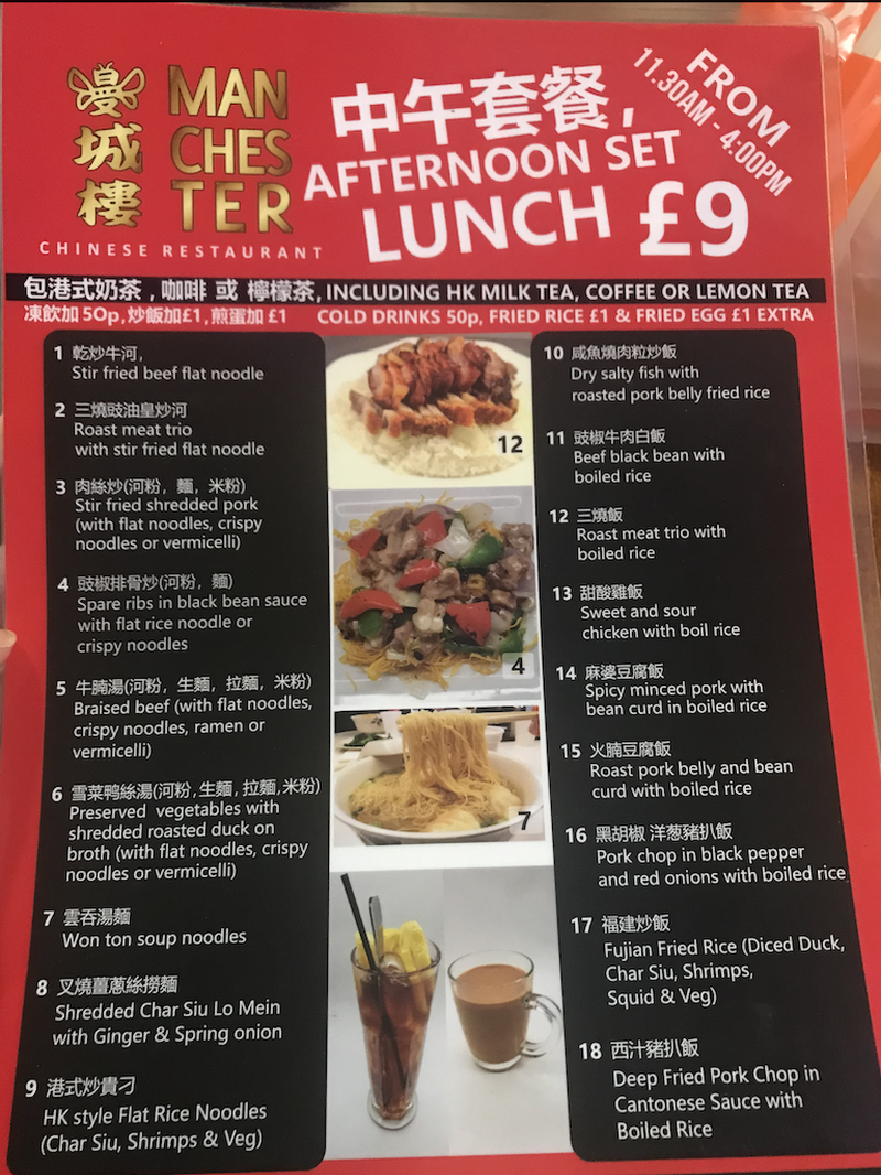 2020 01 15 Mcr Chinese Restaurant Lunch Menu