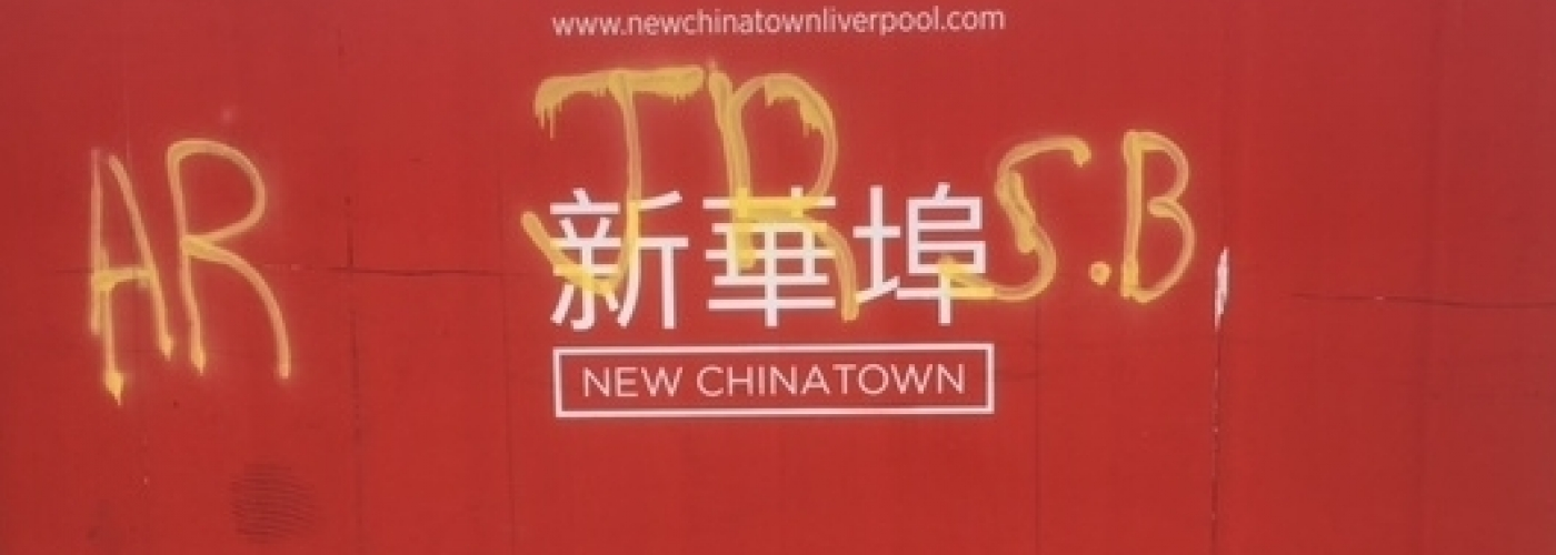 20170502 Liverpool Chinatown Development1