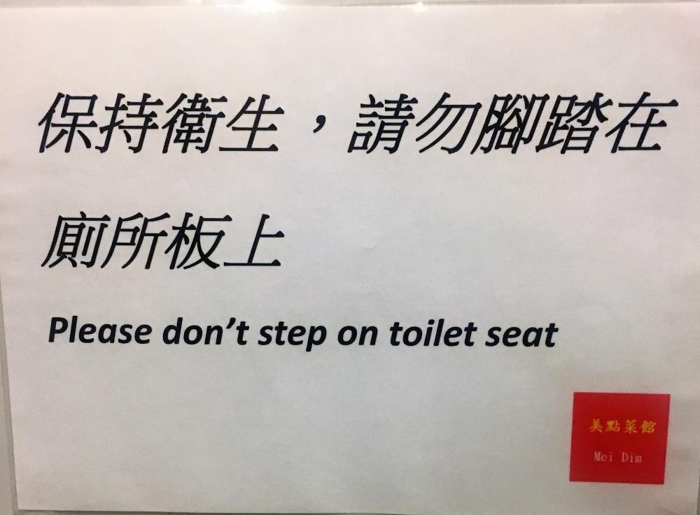 Mei Dim Toilet Sign